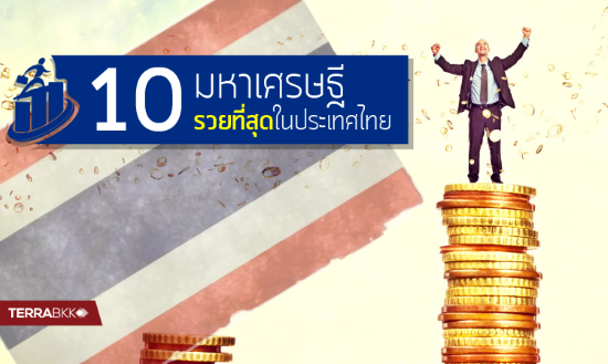 Thailand's filthy rich ภาษาอังกฤษ