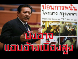 Who's policing the police? ภาษาอังกฤษ